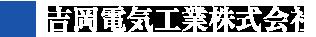 吉岡電気工業株式会社